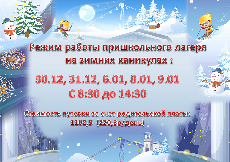 – 10 января г.) дата, время, место проведения.